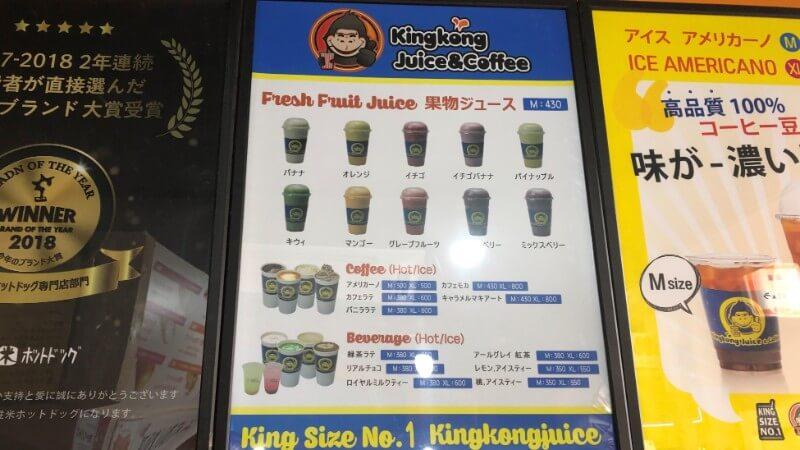 青春ホットドック kingkong juice&cofeeのメニュー