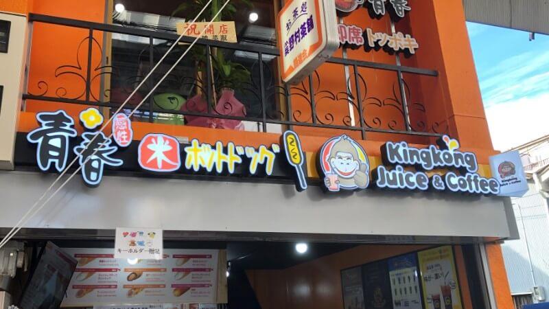 ④青春ホットドック kingkong juice&cofee