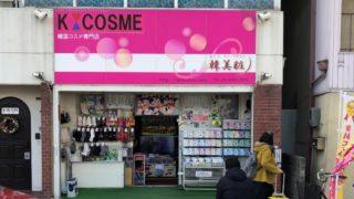 【韓美粧】やっぱり!鶴橋コリアタウンの韓国コスメ専門店は少し違う!