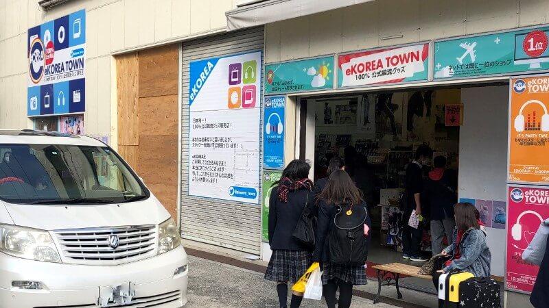 【eKOREA】鶴橋で正規品の韓流グッズ買うならここがオススメ