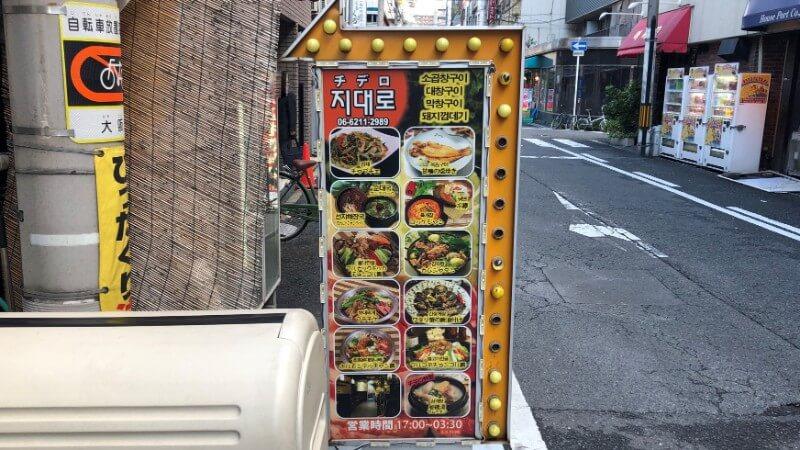 島之内コリアタウンにある韓国料理屋さん