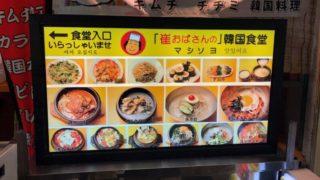 崔おばさんのキムチ|店内で食べたら激ウマすぎた!鶴橋駅近の韓国料理のお店
