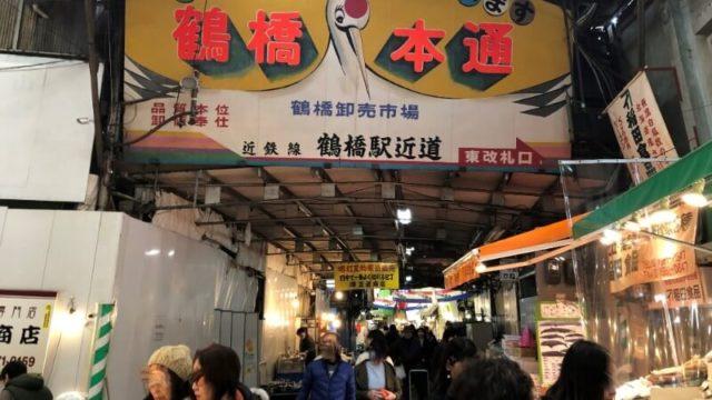 【カジサック】がデートした鶴橋コリアタウンのお店と商品はこれ!