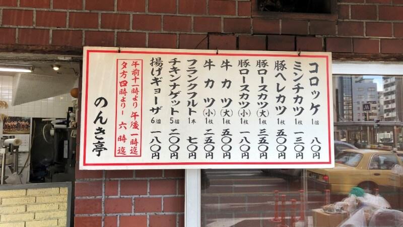 大国町「のんき亭」のメニューとコロッケ