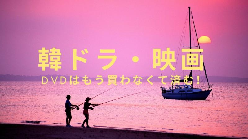 U-NEXT 鶴橋コリアタウンで「韓ドラDVD」を買わなくていい理由!
