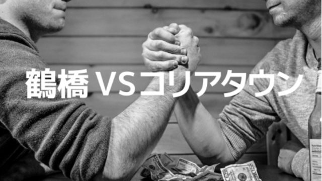 【比較】大阪鶴橋VSコリアタウン!売っている商品や定休日がわかる!