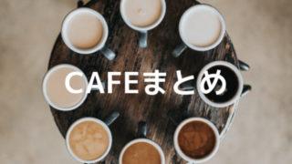 鶴橋コリアタウンのカフェまとめ!【人気、定番、韓国のお店限定!】