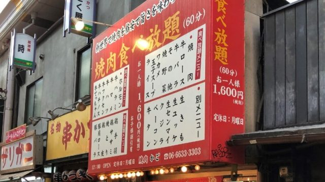 【焼肉かご】大阪新世界でぼったくり?通天閣、串カツ以外の楽しみ方