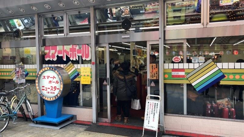 【スマートボールニュースター】大阪新世界の定番遊びはこれ!