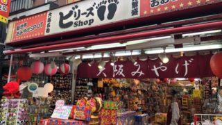 【ビリーズ】大阪新世界観光のお土産って何が定番なのかな~?