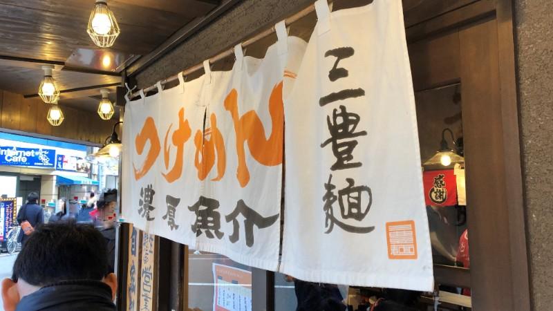【三豊麺日本橋店】最強満腹至福のお店!「辛口には気を付けて!」