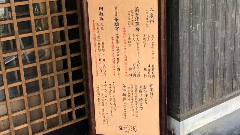 延羽の湯 鶴橋の料金