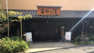【体験談】延羽の湯 鶴橋で温泉、ロウリュ、薬石汗蒸房が楽しめる!