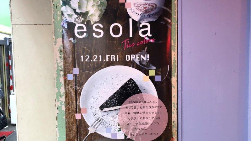 esola the colors(エソラ)|鶴橋に黒いチーズケーキが帰ってきた!