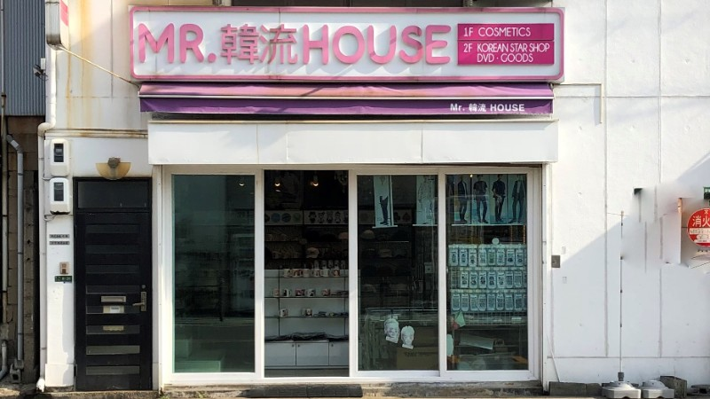 【MR.韓流HOUSE】韓国コスメ・音楽・DVDとなんでも揃う!