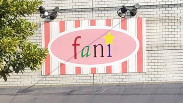 【韓流ショップfani】鶴橋コリアタウンにある品ぞろえが豊富な店