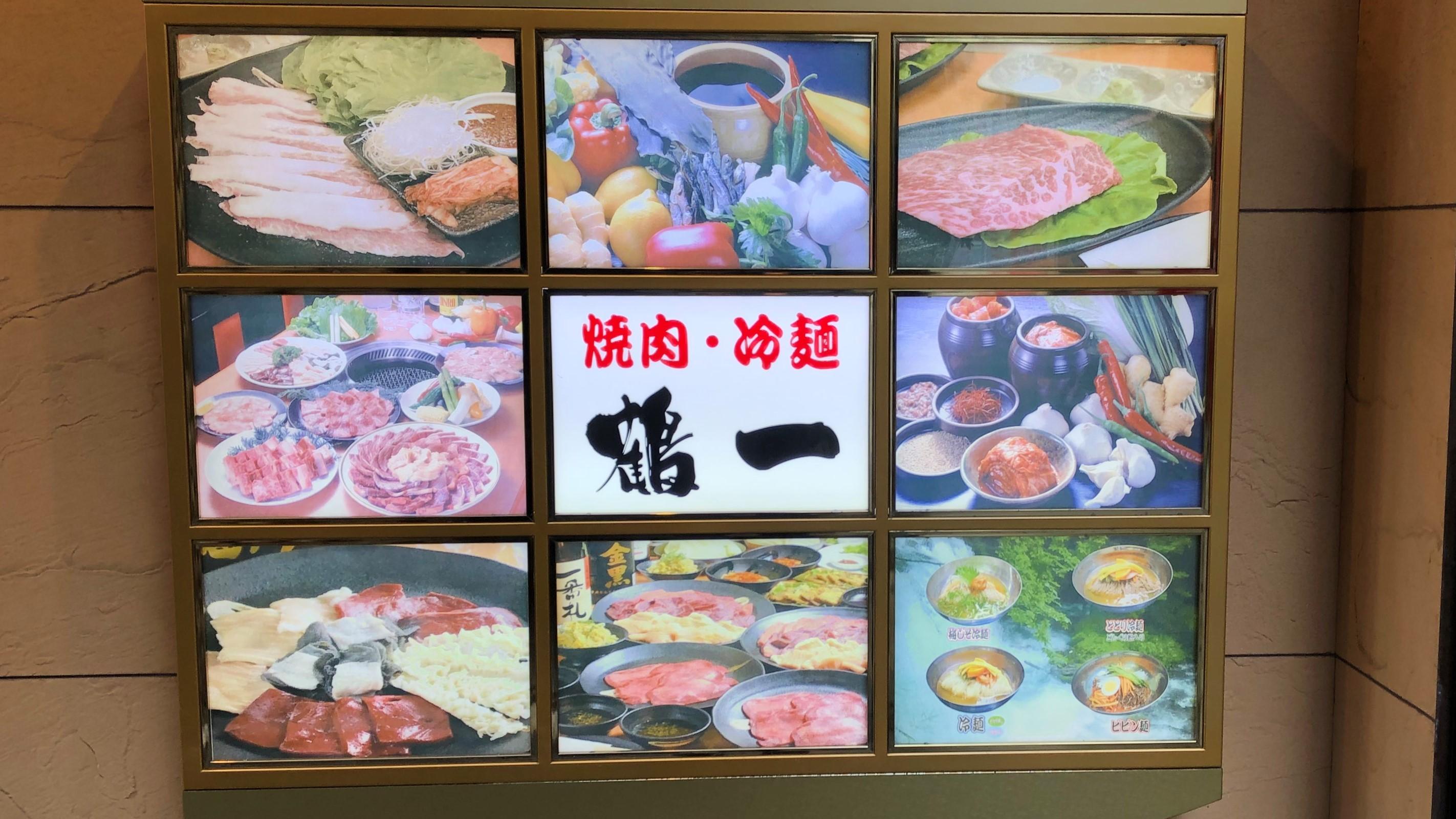 焼肉鶴一の店舗情報