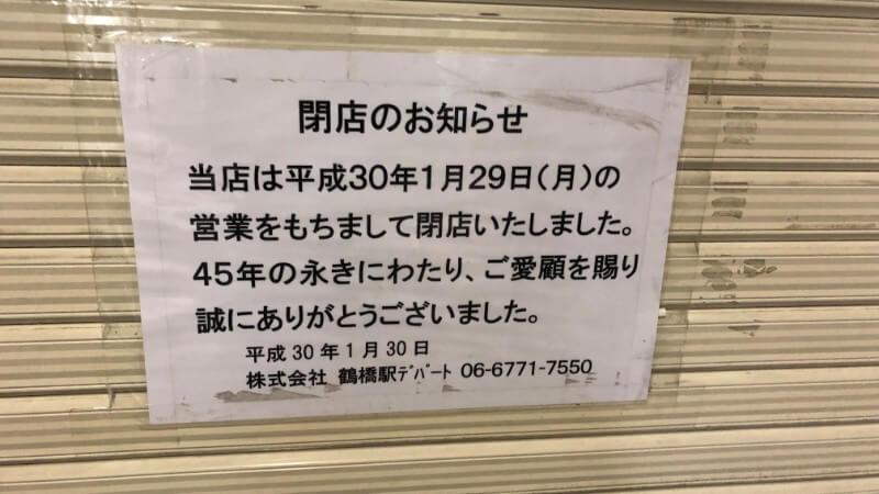 【閉店 鶴橋デパート】駅前にある立ち食いうどん・そば