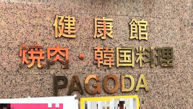 パゴダ白雲|鶴橋コリアタウンにある、家族で行ける広々した焼肉屋!