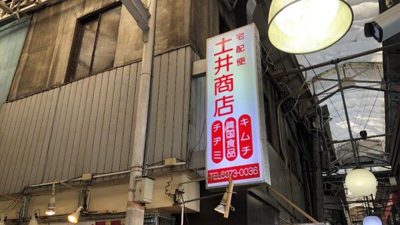 【土井商店】鶴橋で味わう!韓国ソウルの市場で食べる屋台の味