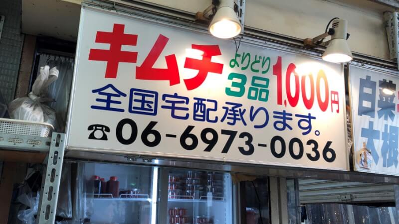 土井商店のメニュー