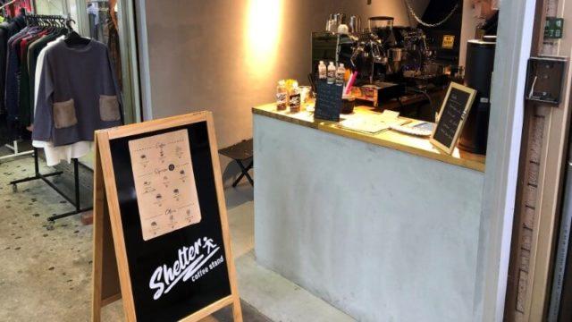【シェルターコーヒースタンド】鶴橋市場に突然あるカッコいいカフェ