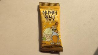 韓国でよく見る【ハニーバターナッツ】鶴橋で売ってる?美味しいの?