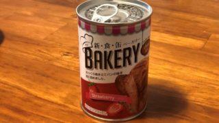 【新食缶ベーカリー】非常食用のパンなのにほんとにおいしい!感動します