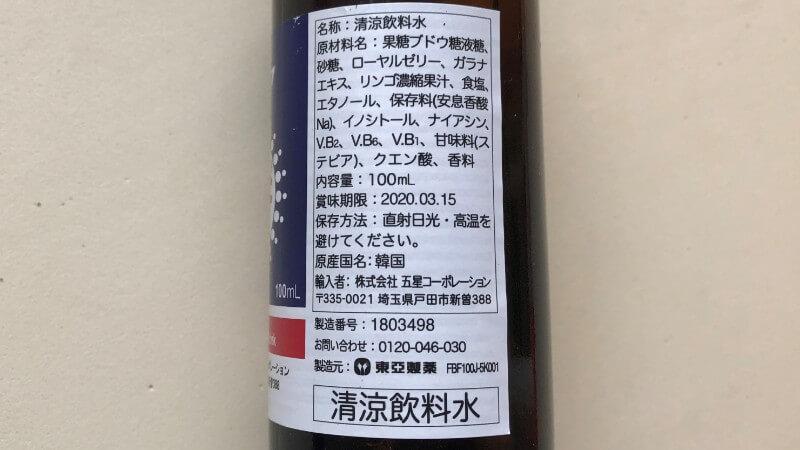 おまけ:鶴橋で売っていたバッカスエフ