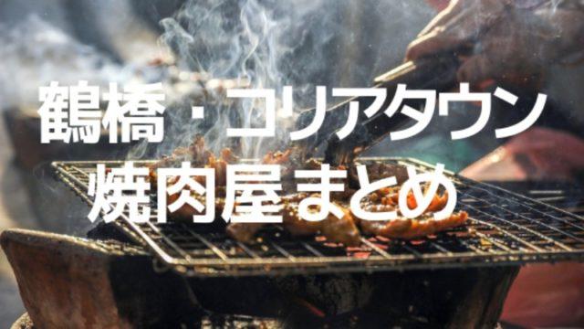 【まとめ】鶴橋コリアタウンの焼肉屋さんを食べつくす!