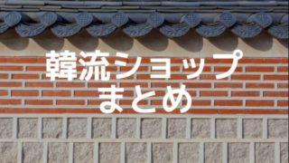 【まとめ】鶴橋コリアタウンの韓流ショップ情報!これで迷わない!