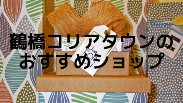 【厳選】ヒロマッサンが選ぶ「鶴橋コリアタウン」おすすめのお店!