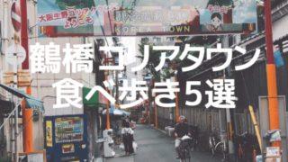 鶴橋コリアタウンの食べ歩き料理5選【疲れたら近くの公園で一休み】