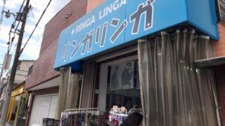 【リンガリンガ】鶴橋コリアタウン近くにある韓流ショップ