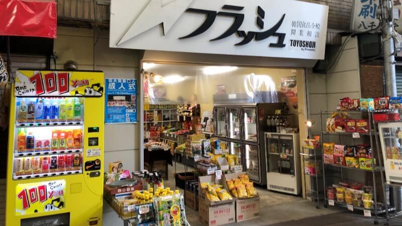 【フラッシュ】鶴橋本通商店街にある、倉庫みたいな韓国食品屋さん
