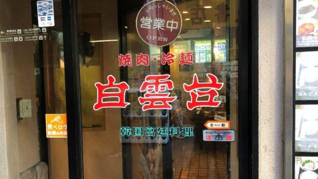 白雲台(ハウクンダイ)|シレギスープが食べられる鶴橋の人気焼肉店