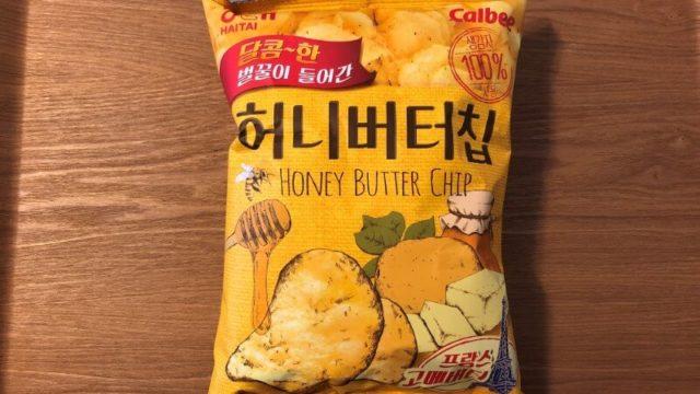 【ハニーバターチップ】鶴橋コリアタウンで韓国菓子に迷ったらこれ!