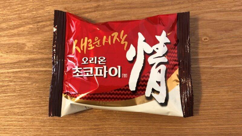 韓国旅行で人気のおみやげ「チョコパイ情」って実際おいしいの?