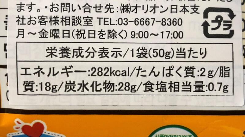 オー!カムジャ グラタン味っておいしいの?