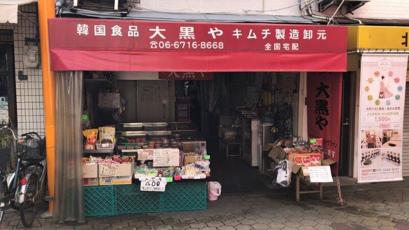 大黒や|長芋キムチがおいしすぎる!鶴橋コリアタウンのキムチ屋さん
