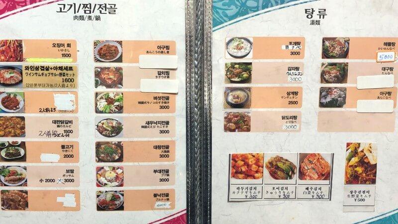 韓国料理つどいのメニュー