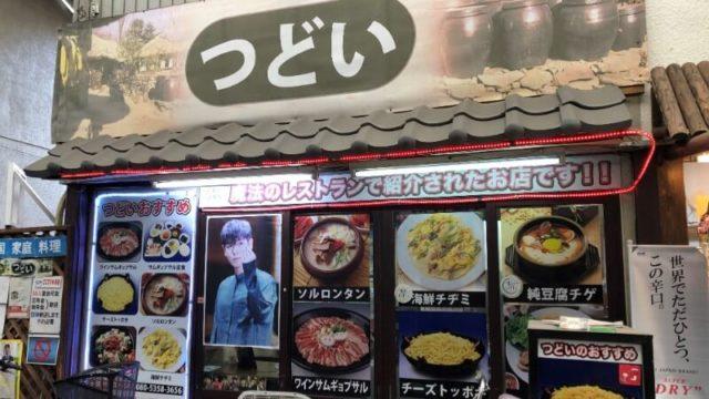 韓国料理つどい|「海鮮チヂミ」ふわふわ食感好きにはたまらない!