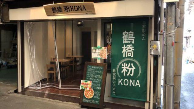 鶴橋粉KONA|2月16日オープン!うどんとナポリピザのお店