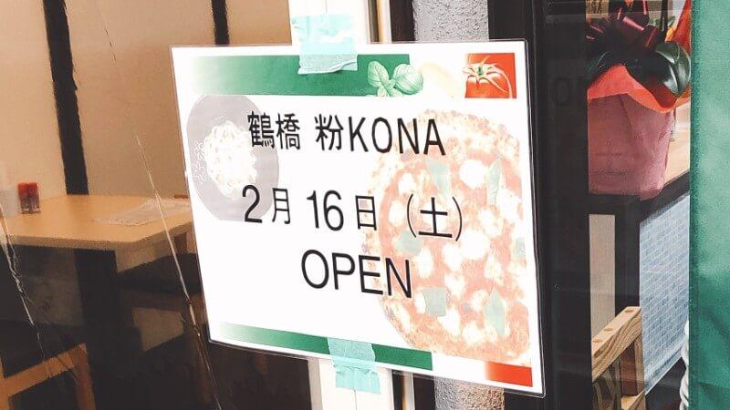 鶴橋粉KONAってどんなお店?