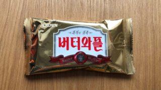 CROWNバターワッフル|鶴橋でも買える「失敗しない韓国のお土産」
