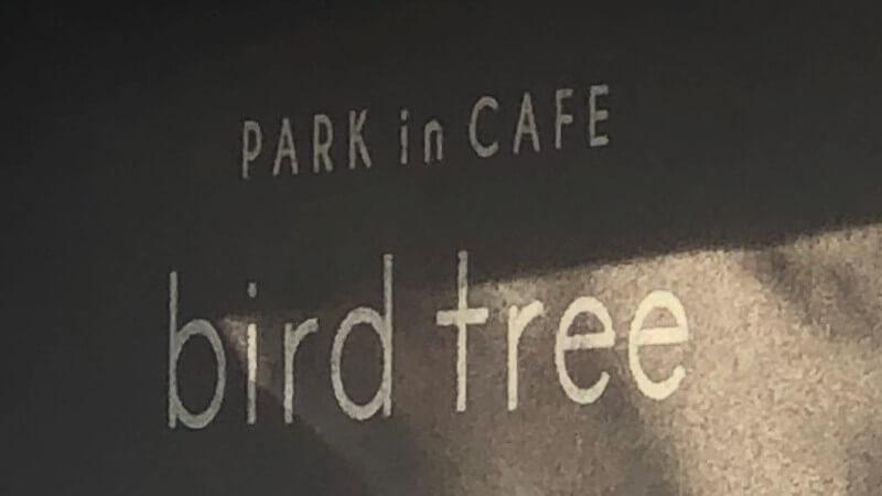 bird tree(バードツリー)|吹田千里南公園にお洒落カフェができた!