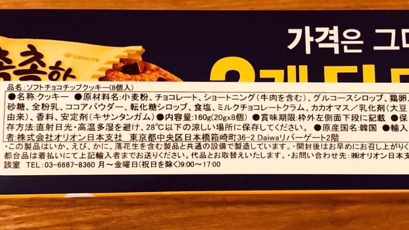 【オリオン社】ソフトチョコチップクッキーってどんなお菓子?