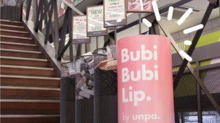 ブビブビリップ|韓国女子に話題のコスメ「新感覚角質ケア」でプル唇!