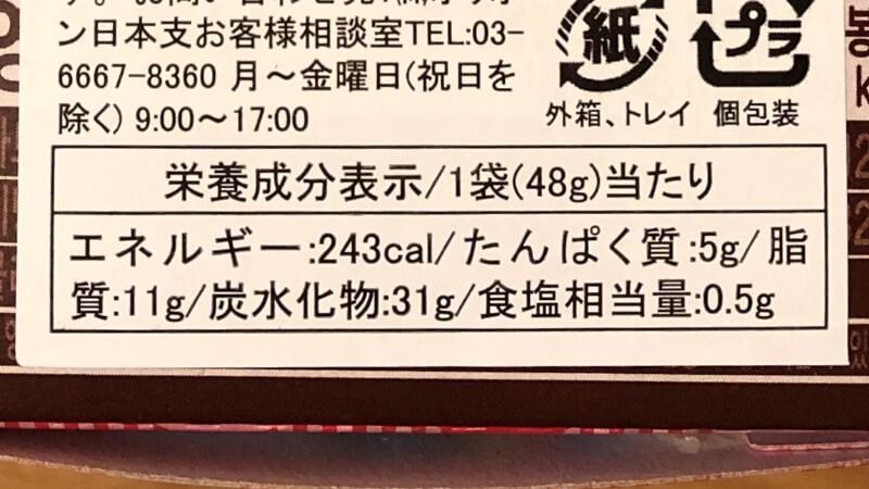 【レビュー】マーケットオーリアルクラッカーおいしい?鶴橋にもある?
