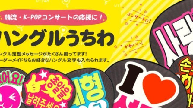 ハングルうちわの作り方【K-POPコンサートでファンサを頂く!】